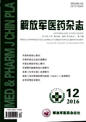 解放军医药杂志