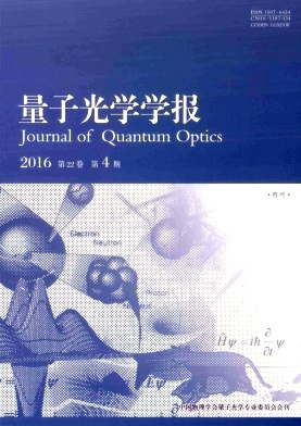 量子电子学报