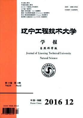 辽宁工程技术大学学报(自然科学版)