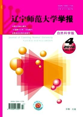 辽宁师范大学学报(自然科学版)