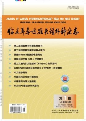 临床耳鼻咽喉头颈外科杂志