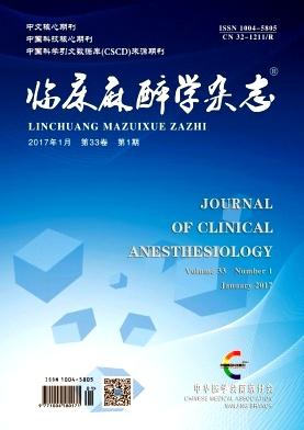 临床麻醉学杂志