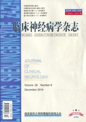 临床神经病学杂志