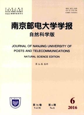 南京邮电大学学报(自然科学版)