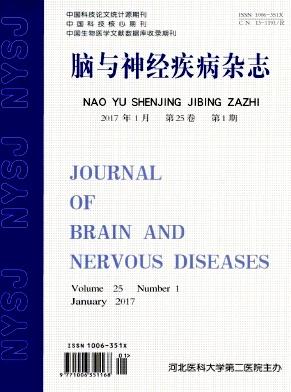 脑与神经疾病杂志