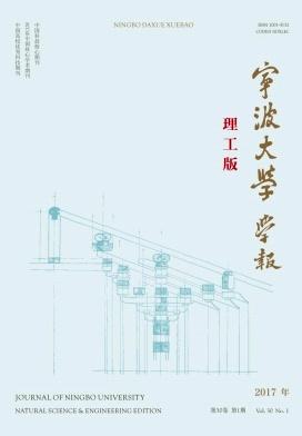 宁波大学学报(理工版)