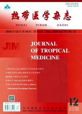 热带医学杂志