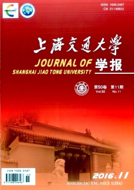 上海交通大学学报