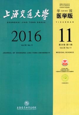 上海交通大学学报(医学版)