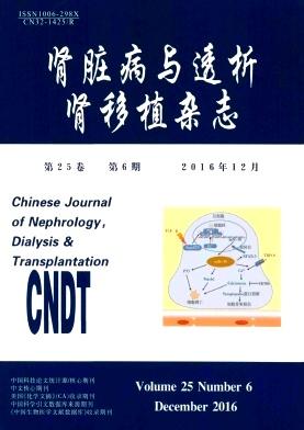 肾脏病与透析肾移植杂志