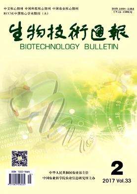 生物技术通报