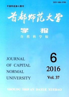 首都师范大学学报(自然科学版)
