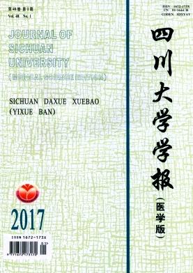 四川大学学报(医学版)