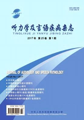 听力学及言语疾病杂志