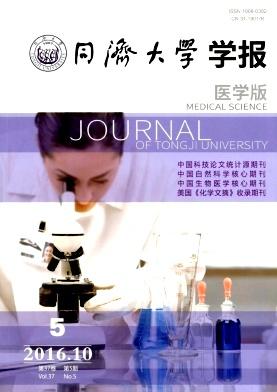 同济大学学报(医学版)