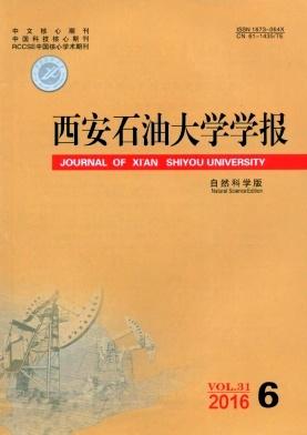 西安石油大学学报(自然科学版)