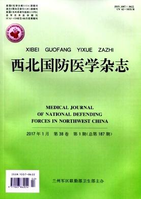 西北国防医学杂志