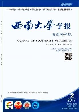 西南大学学报(自然科学版)