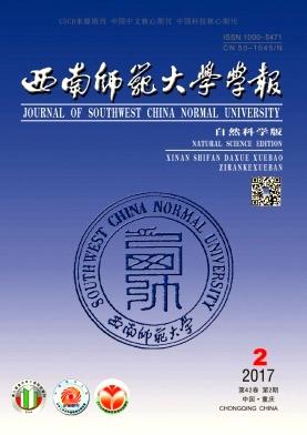 西南师范大学学报(自然科学版)