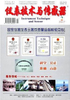 仪表技术与传感器