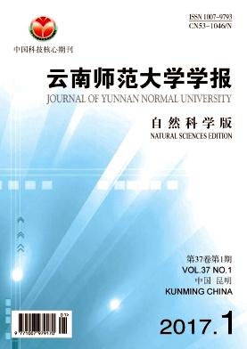 云南师范大学学报(自然科学版)