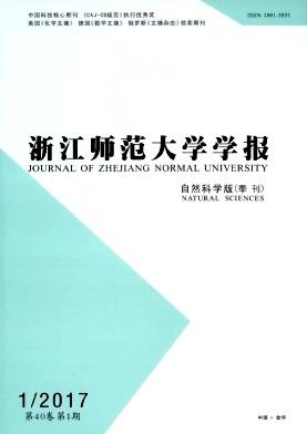 浙江师范大学学报(自然科学版)