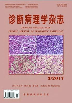 诊断病理学杂志