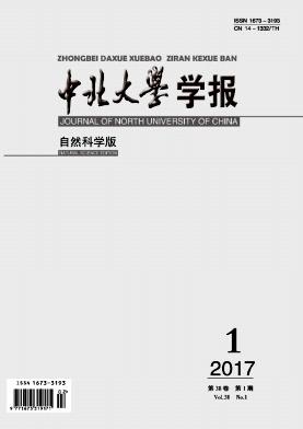 中北大学学报(自然科学版)