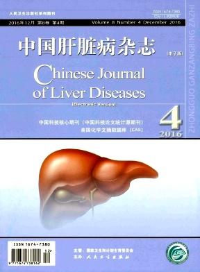 中国肝脏病杂志电子版