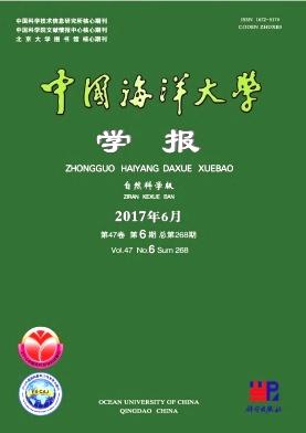 中国海洋大学学报自然科学版
