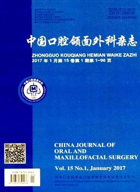 中国口腔颌面外科杂志