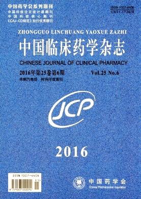 中国临床药学杂志