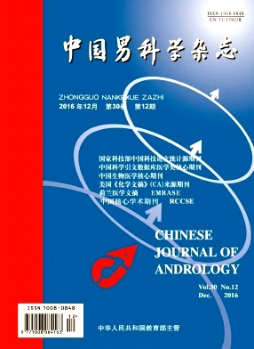 中国男科学杂志