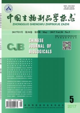 中国生物制品学杂志
