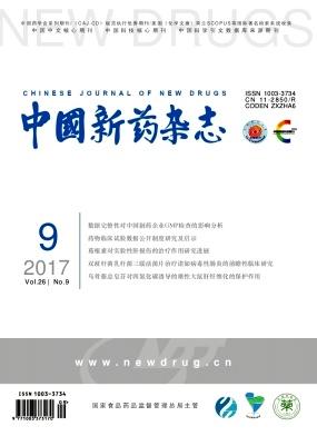 中国新药杂志