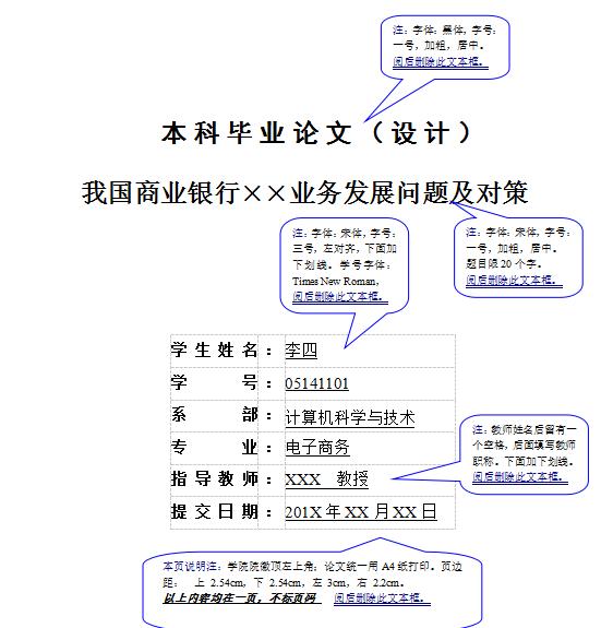 聊城标准毕业论文格式要求与模板下载
