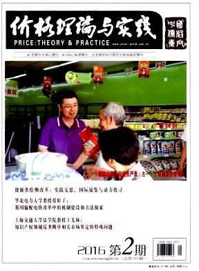 价格理论与实践