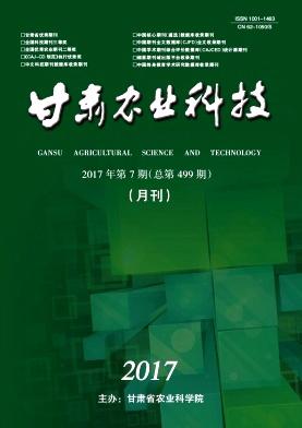 甘肃农业科技