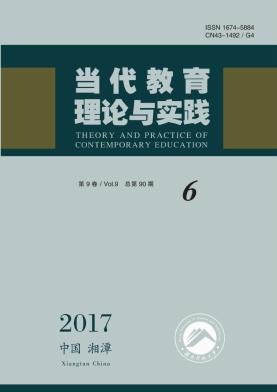 当代教育理论与实践