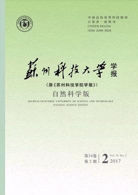 苏州科技学院学报(自然科学版)