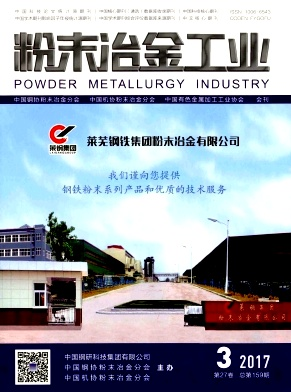 粉末冶金工业