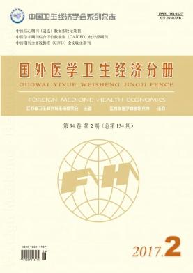 国外医学(卫生经济分册)