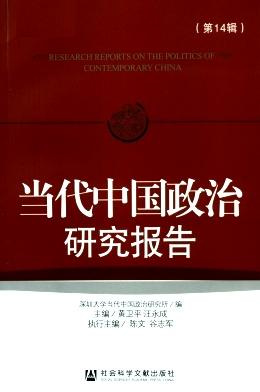 当代中国政治研究报告