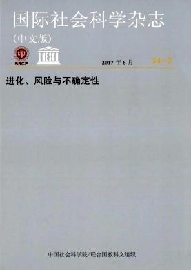 国际社会科学杂志(中文版)