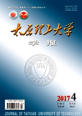 太原理工大学学报