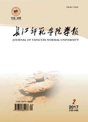 长江师范学院学报