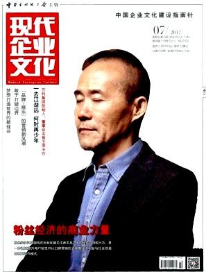 现代企业文化(上旬)