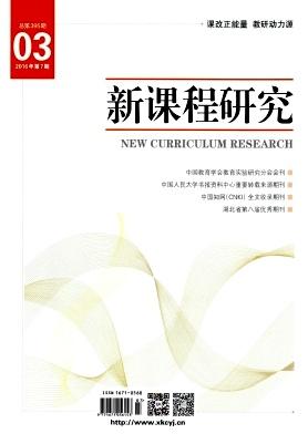 新课程研究(上旬刊)