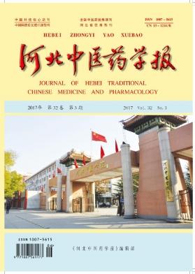 河北中医药学报