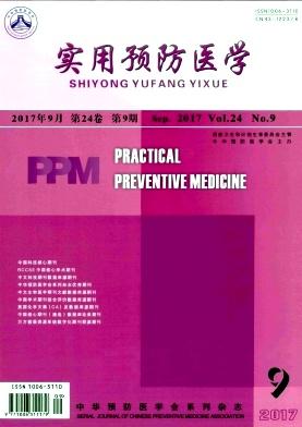 实用预防医学
